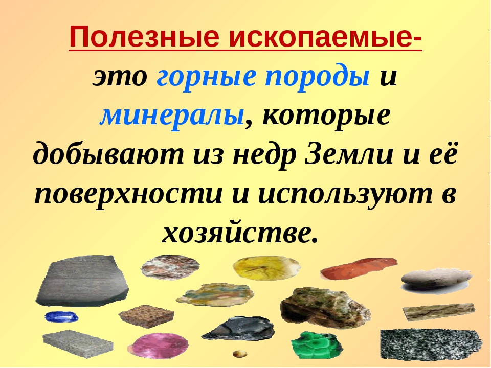 Полезные ископаемые- это горные породы и минералы, которые добывают из недр З...