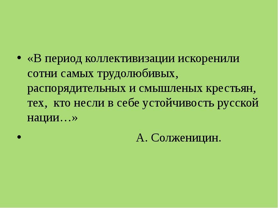 «В период коллективизации искоренили сотни самых трудолюбивых, распорядительн...