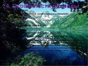 4.3. Внутренние воды Восточная Сибирь «фасадом своим обращена к Северному Лед
