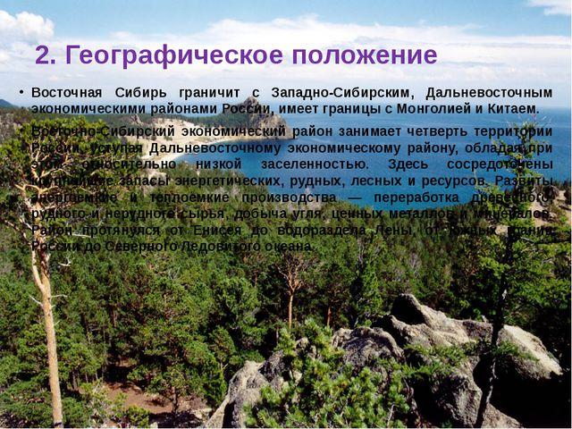 Восточная Сибирь граничит с Западно-Сибирским, Дальневосточным экономическими...