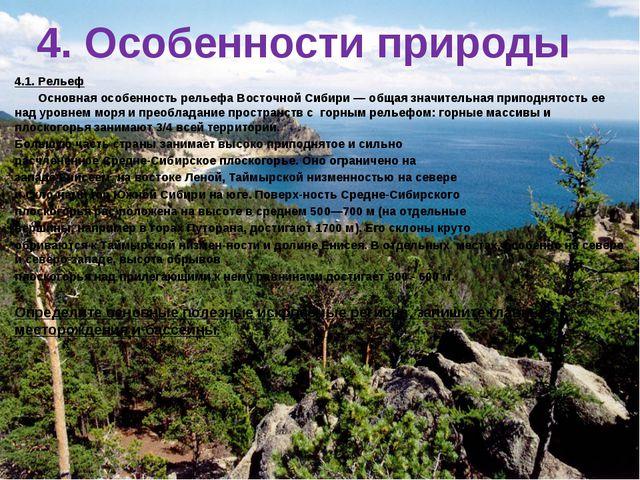 4.1. Рельеф Основная особенность рельефа Восточной Сибири — общая значительна...