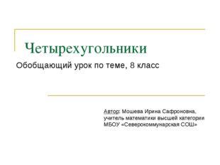 Четырехугольники Обобщающий урок по теме, 8 класс Автор: Мошева Ирина Сафроно