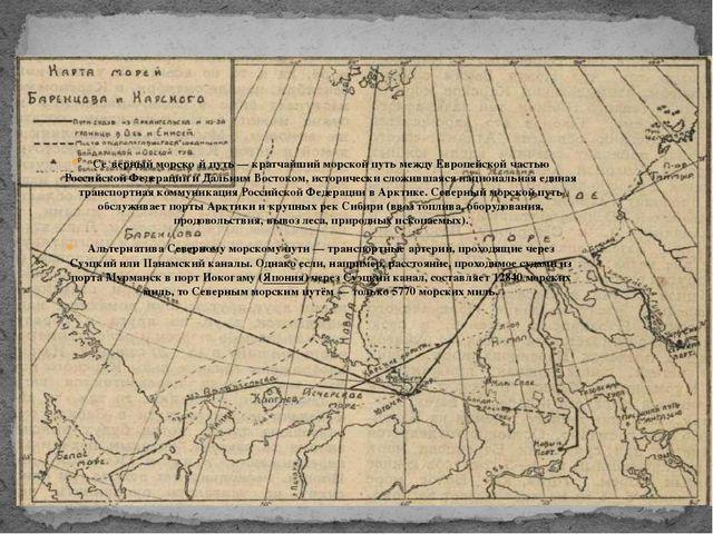 Се́верный морско́й путь — кратчайший морской путь между Европейской частью Р...