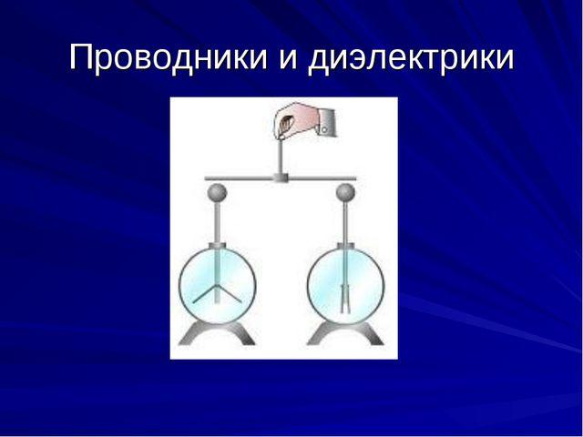 Проводники и диэлектрики