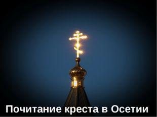 Почитание креста в Осетии