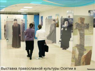 Выставка православной культуры Осетии в Краснодаре