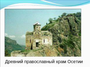 Древний православный храм Осетии