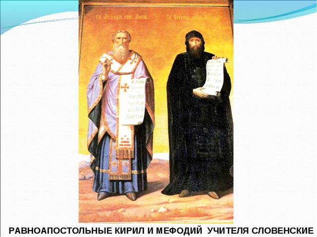 РАВНОАПОСТОЛЬНЫЕ КИРИЛ И МЕФОДИЙ УЧИТЕЛЯ СЛОВЕНСКИЕ