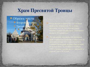 Храм Пресвятой Троицы Когда именно в храме был установлен иконостас, неизвест