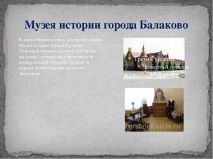 Музея истории города Балаково В неоготическом стиле построено здание Музея ис