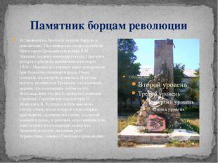 Памятник борцам революции Установлен на братской могиле борцов за революцию.