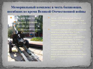 Мемориальный комплекс в честь балаковцев, погибших во время Великой Отечестве