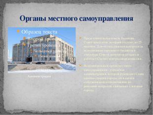Органы местного самоуправления Представительная власть Балакова - Совет депут