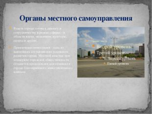 Органы местного самоуправления Власть города готова к диалогу и сотрудничеств