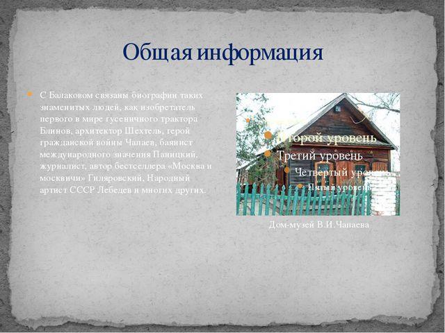 Общая информация С Балаковом связаны биографии таких знаменитых людей, как из...