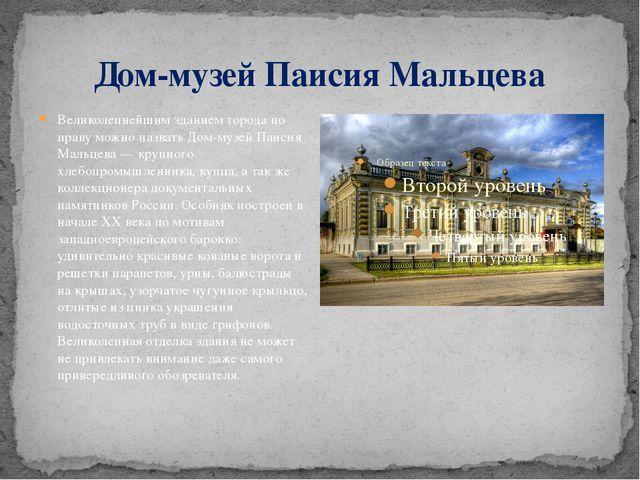 Дом-музей Паисия Мальцева Великолепнейшим зданием города по праву можно назва...