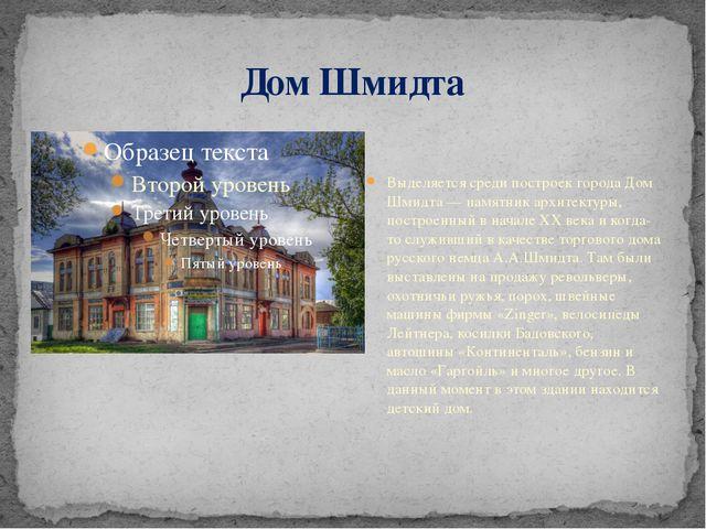 Дом Шмидта Выделяется среди построек города Дом Шмидта — памятник архитектуры...