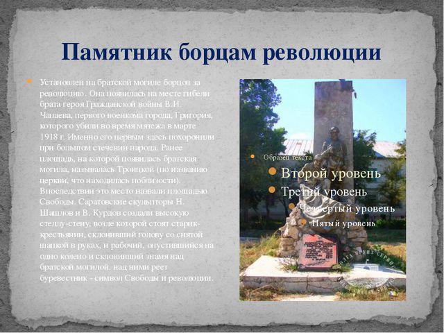 Памятник борцам революции Установлен на братской могиле борцов за революцию....
