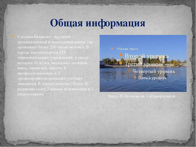 Общая информация Сегодня Балаково - крупный промышленный и культурный центр,...
