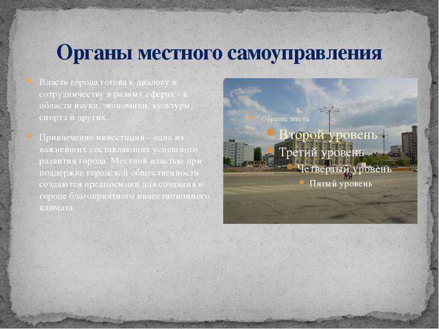 Органы местного самоуправления Власть города готова к диалогу и сотрудничеств...