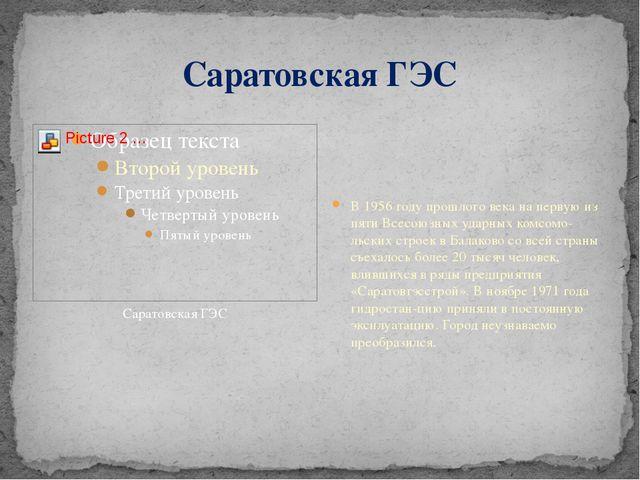 Саратовская ГЭС В 1956 году прошлого века на первую из пяти Всесоюзных ударны...