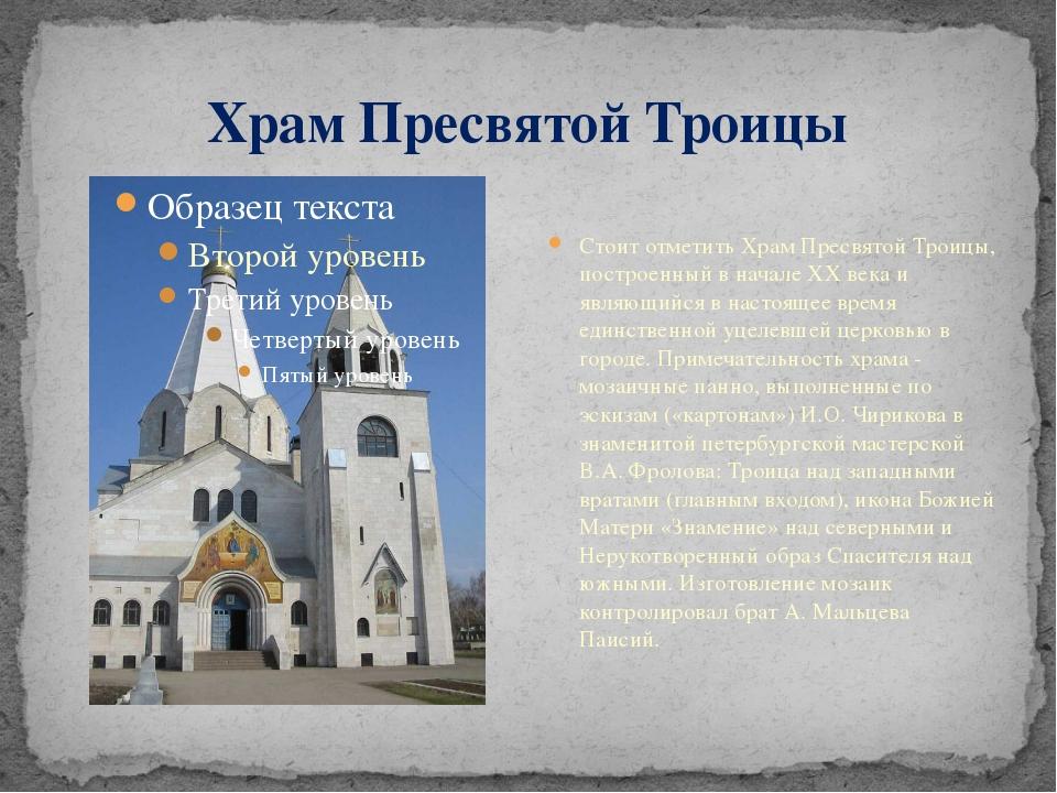 Храм Пресвятой Троицы Стоит отметить Храм Пресвятой Троицы, построенный в нач...