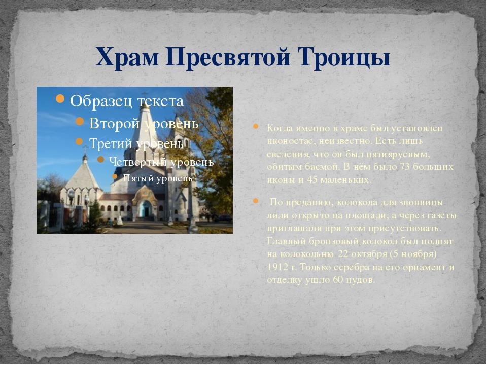 Храм Пресвятой Троицы Когда именно в храме был установлен иконостас, неизвест...