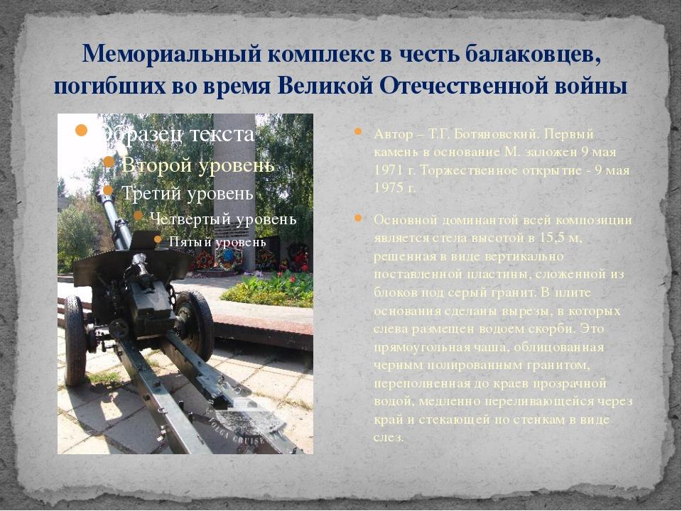 Мемориальный комплекс в честь балаковцев, погибших во время Великой Отечестве...