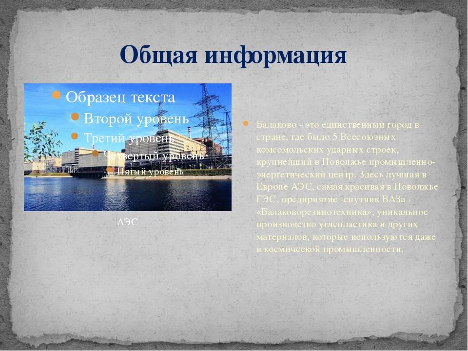 Общая информация Балаково - это единственный город в стране, где было 5 Всесо...