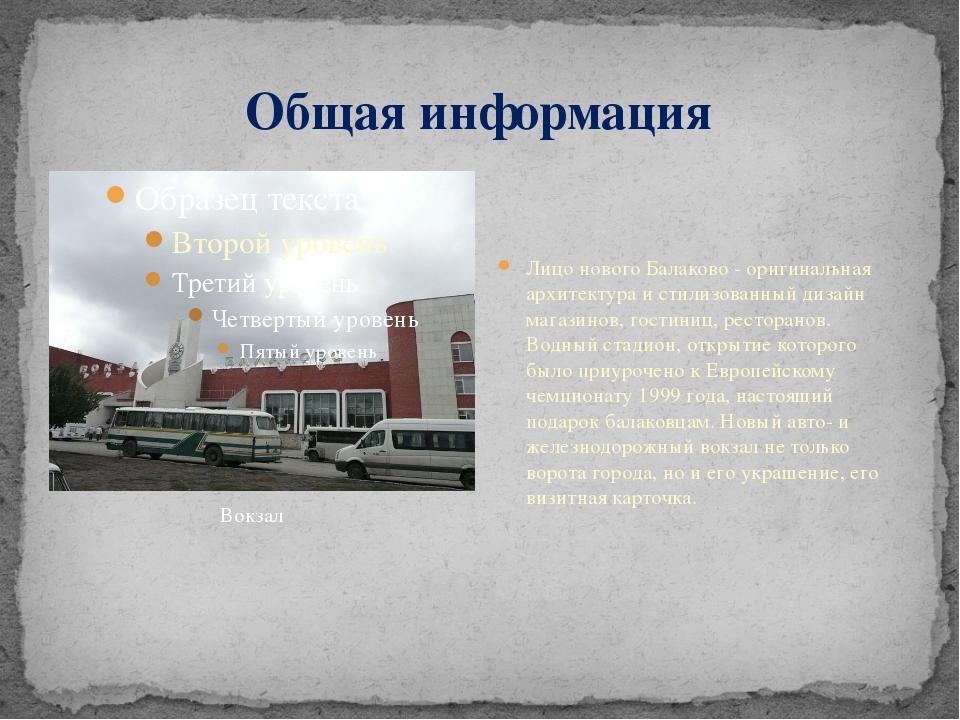 Общая информация Лицо нового Балаково - оригинальная архитектура и стилизован...