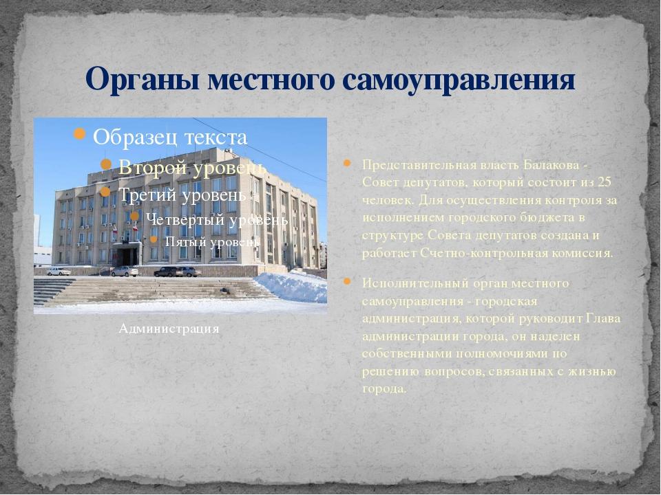 Органы местного самоуправления Представительная власть Балакова - Совет депут...