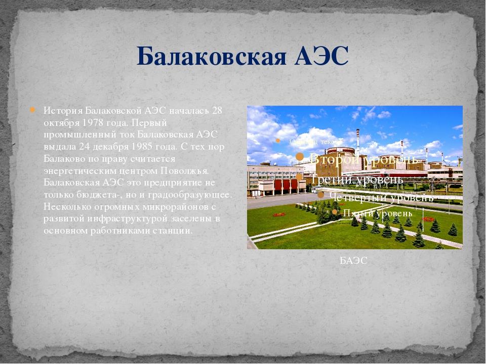Балаковская АЭС История Балаковской АЭС началась 28 октября 1978 года. Первый...