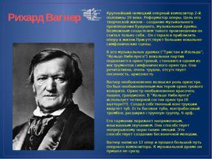 Рихард Вагнер Крупнейший немецкий оперный композитор 2-й половины 19 века. Ре