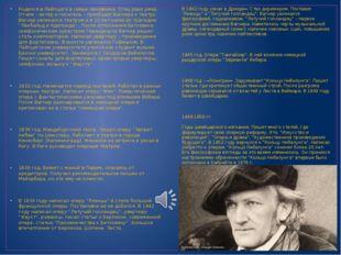 Родился в Лейпциге в семье чиновника. Отец рано умер. Отчим – актер и писател
