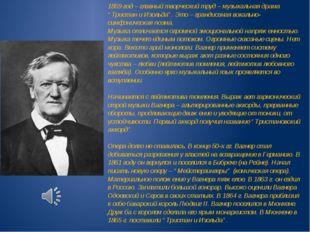 """1859 год – главный творческий труд – музыкальная драма """"Тристан и Изольда""""."""