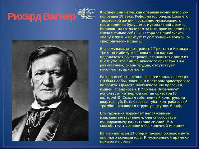 Рихард Вагнер Крупнейший немецкий оперный композитор 2-й половины 19 века. Ре...