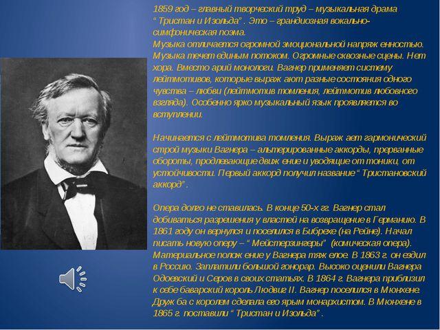 """1859 год – главный творческий труд – музыкальная драма """"Тристан и Изольда""""...."""