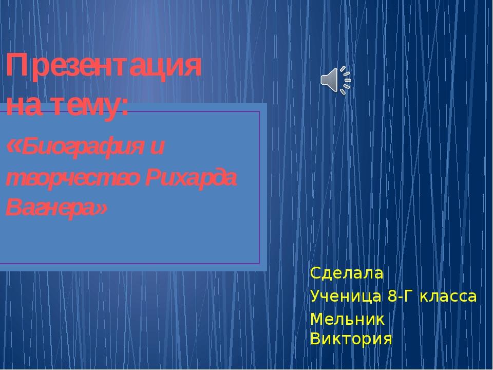 Презентация на тему: «Биография и творчество Рихарда Вагнера» Сделала Ученица...