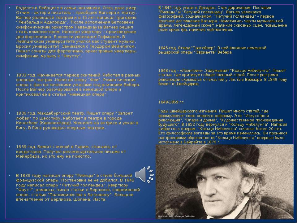 Родился в Лейпциге в семье чиновника. Отец рано умер. Отчим – актер и писател...
