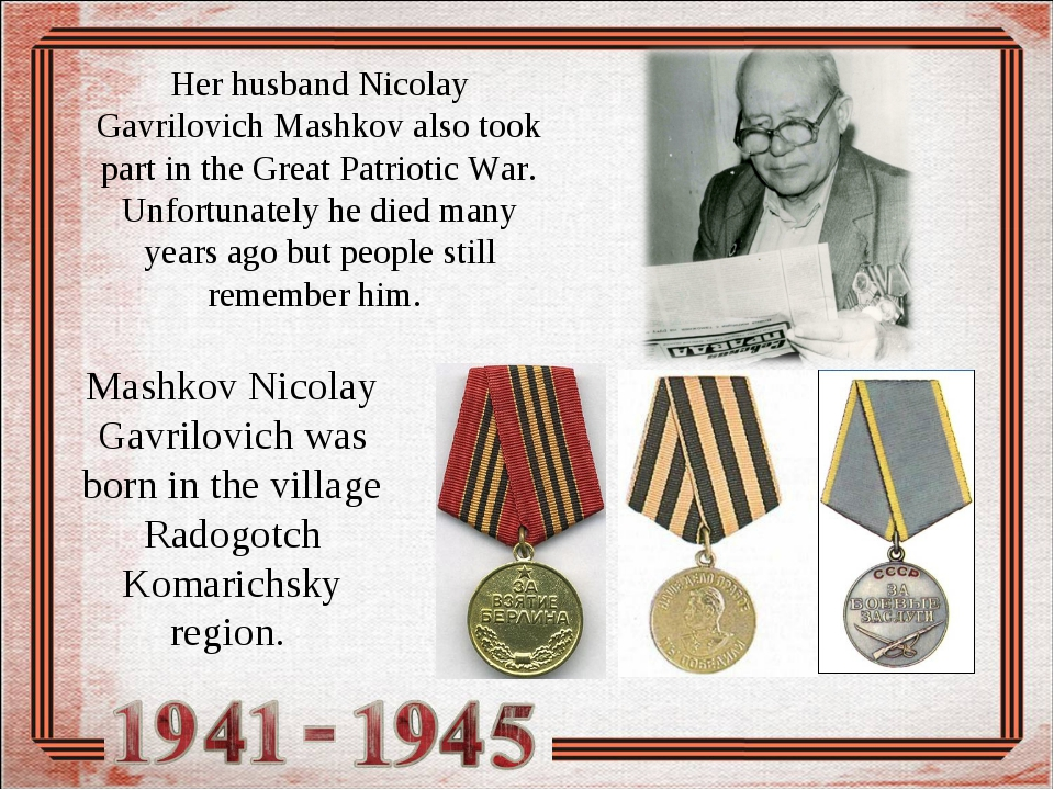 Her husband Nicolay Gavrilovich Mashkov also took part in the Great Patriotic...