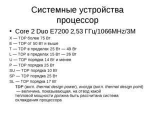 Системные устройства процессор Core 2 Duo E7200 2,53 ГГц/1066MHz/3M X— TDP б