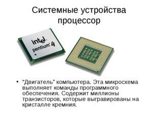 """Системные устройства процессор """"Двигатель"""" компьютера. Эта микросхема выполня"""