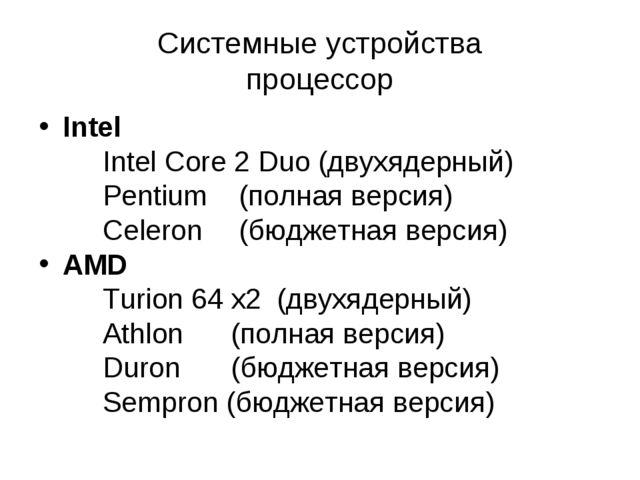 Системные устройства процессор Intel Intel Core 2 Duo (двухядерный) Penti...