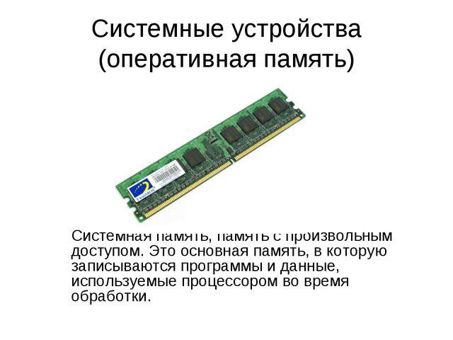 Системные устройства (оперативная память) Системная память, память с произво...