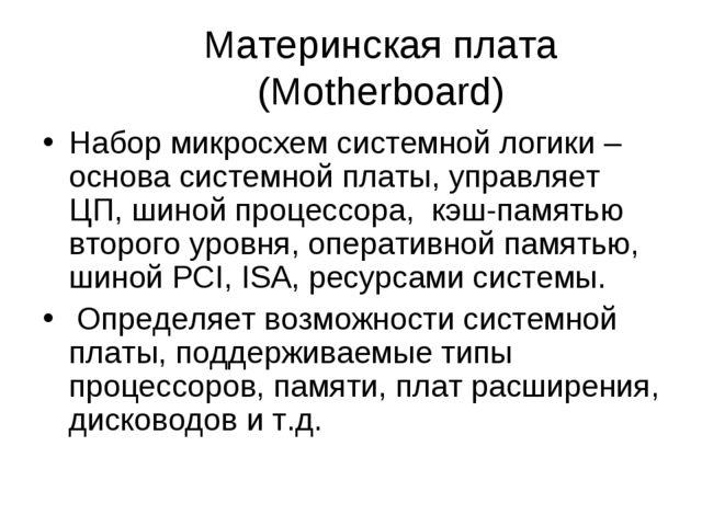 Материнская плата (Motherboard) Набор микросхем системной логики – основа сис...