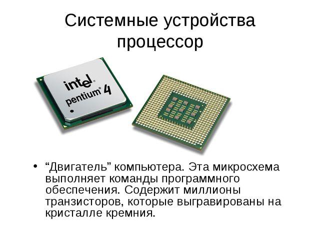 """Системные устройства процессор """"Двигатель"""" компьютера. Эта микросхема выполня..."""