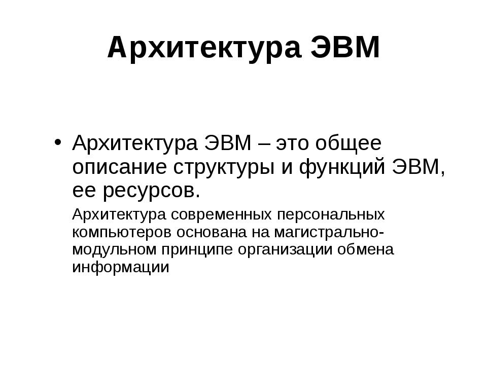 Архитектура ЭВМ Архитектура ЭВМ – это общее описание структуры и функций ЭВМ,...