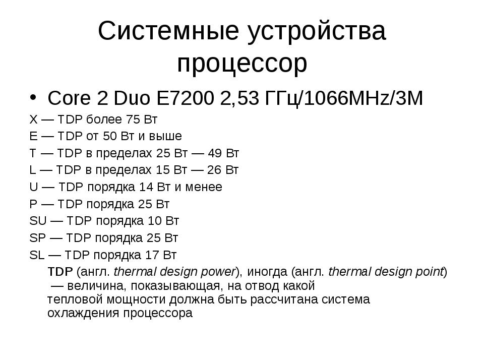Системные устройства процессор Core 2 Duo E7200 2,53 ГГц/1066MHz/3M X— TDP б...