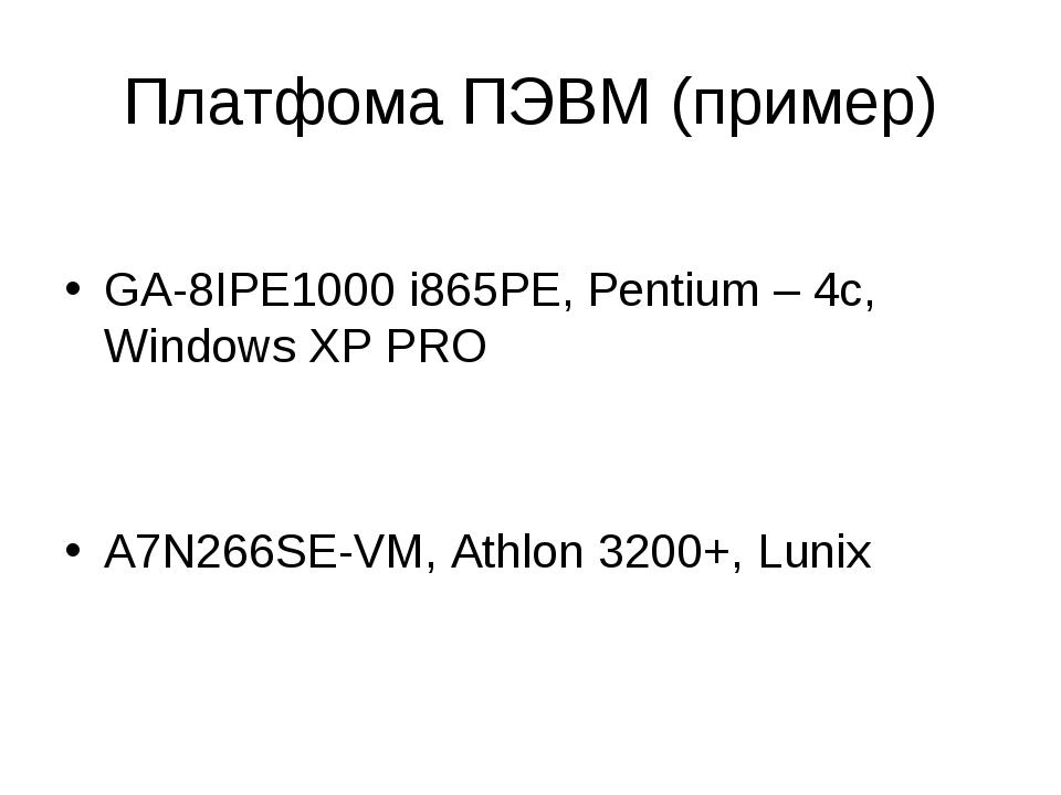 Платфома ПЭВМ (пример) GA-8IPE1000 i865PE, Pentium – 4c, Windows XP PRO A7N26...