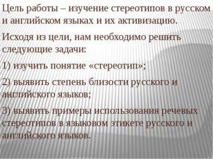 Цель работы – изучение стереотипов в русском и английском языках и их активиз
